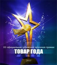 """""""Балтика"""" получила призы премии """"Товар года"""""""