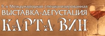 5-я международная выставка-дегустация  «КАРТА ВИН» :ИТОГИ