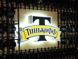 Рестораны «Тинькофф» снова продаются