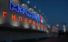 """X5 включилась в борьбу за """"Мосмарт"""""""