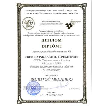 Коньяк «Век буржуазии» с почетной золотой медалью