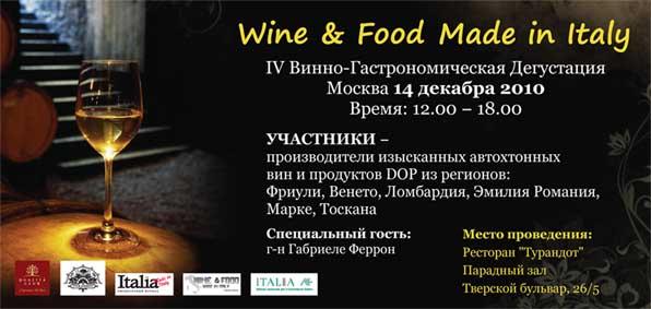 """Проект Wine & Food Made in Italy в московском """"Турандоте"""""""