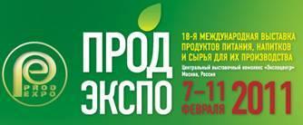 V Всероссийский Продовольственный Форум «Бренд становится хитом»