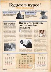 """Занимательный <a href=""""https://www.umarkets.com/ru/calendar/"""">календарь</a> ILS на 2011 год"""