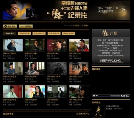 Johnny Walker выпустил сериал об успешных людях Китая