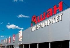 """В марте в Уфе откроется первый гипермаркет """"Ашан"""""""