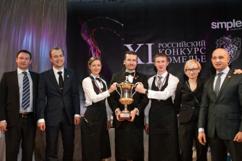 XI Российский Конкурс Сомелье