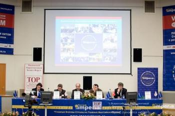 Итоги V Всероссийский Продовольственный Форум «Бренд становится хитом»
