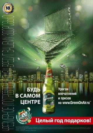 Green Beer объявляет год подарков