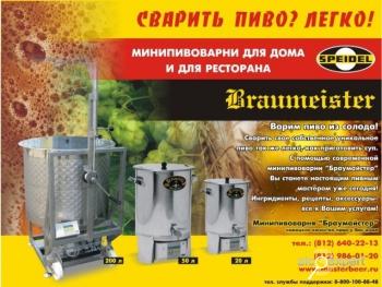 Напитки №1_2011 Самогон - модный тренд или необходимое возвращение вековых традиции!?