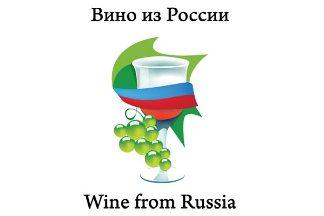 «Вино из России/Wine from Russia 2011»
