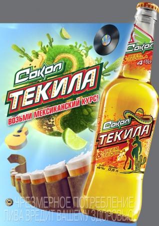 Пивной бренд «Сокол» представил пивной коктейль «Сокол Текила»