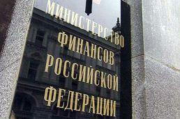 Минфин: В мае власти РФ согласуют решения по акцизам на алкоголь