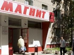 """ОАО """"Магнит"""" по итогам 2010 года снизило дивиденды на 35%"""