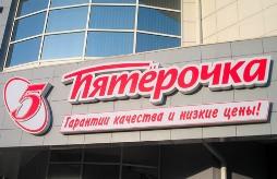 """Франчайзи """"Пятерочки"""" продолжает экспансию на юге России"""