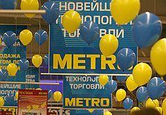 Магнитка притянула Metro