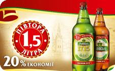 """""""Славутич"""" выпустил пиво """"Львовское"""" в новой ПЭТ-бутылке"""