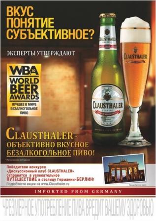 Безалкогольный Clausthaler предлагает поспорить о вкусах