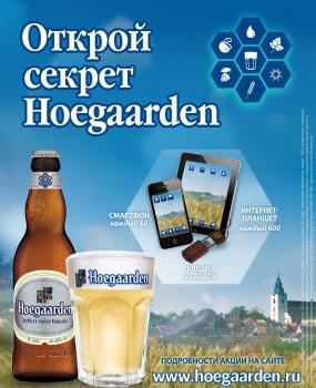 Hoegaarden раскрывает секреты