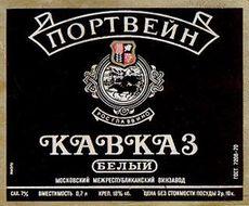 «Росспиртпром» решил возродить советский портвейн «Кавказ»