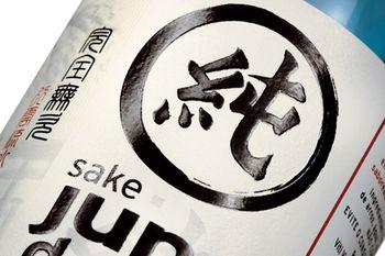 Самурайский характер дизайна саке Jun Daiti