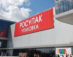 «Росупак-2011» - упаковочные решения для всех отраслей промышленности!