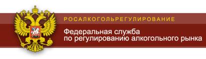 Росалкоголь обнаружил 130 тысяч бутылок контрафакта