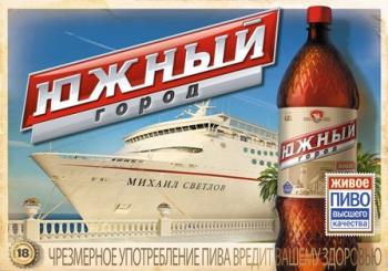 «ОЧАКОВО» выпустил новый сорт пива «Южный город»