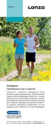 Журнал Напитки №3 2011 CARNIPURE