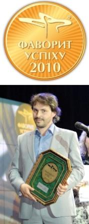 INKERMAN победитель, конкурса «Фавориты Успеха — 2010»!