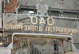 Долги ООО «Спиртзавод «Петровский» погашены