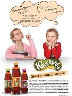 О «Квасёнке» раскажут дети сотрудников «Очаково»