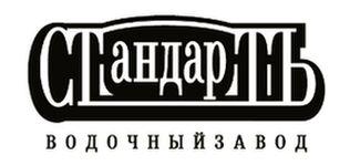Водочный завод «СТАНДАРТЪ»: перелицензирование состоялось