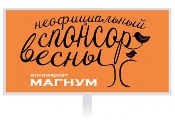 Алкомаркеты «Магнум» начали рекламную кампанию