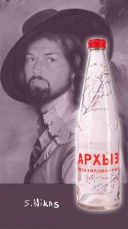 """Никас Сафронов разработал дизайн упаковки для воды """"Архыз"""""""