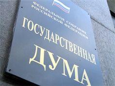 """Госдума одобрила в третьем окончательном чтении """"антиалкогольный"""" закон"""