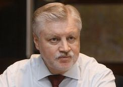 С. Миронов: С госмонополией мы получим 500 млрд рублей