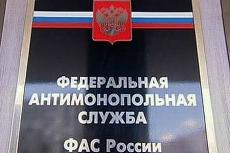 """ФАС поддержала завод """"Синергии"""" в споре с томским производителем"""
