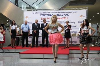 16-я Международная специализированная выставка «Росупак-2011»
