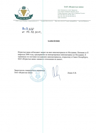 """Онищенко недоволен мнением """"Игристых вин"""" относительно молдавской продукции"""
