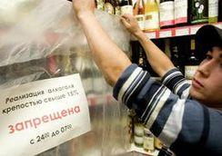 Новые ограничения по продаже алкоголя: Ульяновск