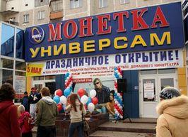 "Суд оштрафовал ""Монетку"" за нарушение закона о торговле"