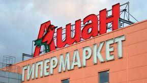 Ашан планирует открыться в Казани 4 октября