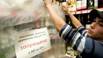 В Москве усилят контроль за запретом на продажу алкоголя в День города