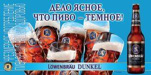 НОВИНКА! Löwenbräu Dunkel. Дело ясное, что пиво темное!
