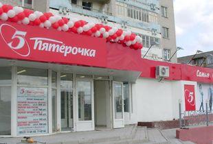 X5 RetailL Group объявила о своих планах в Орловской области