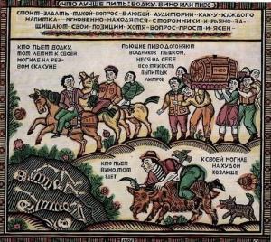 Антиалкогольные кампании России: Экскурс в историю