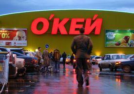 Аналитики: «О`Кей» сохраняет дивидендную стратегию