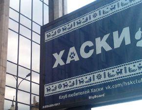 Водку «Хаски» обвели вокруг Закона о рекламе