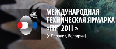 Пресс-встреча, посвященная российской экспозиции на 67-й Международной технической ярмарке ITF'2011